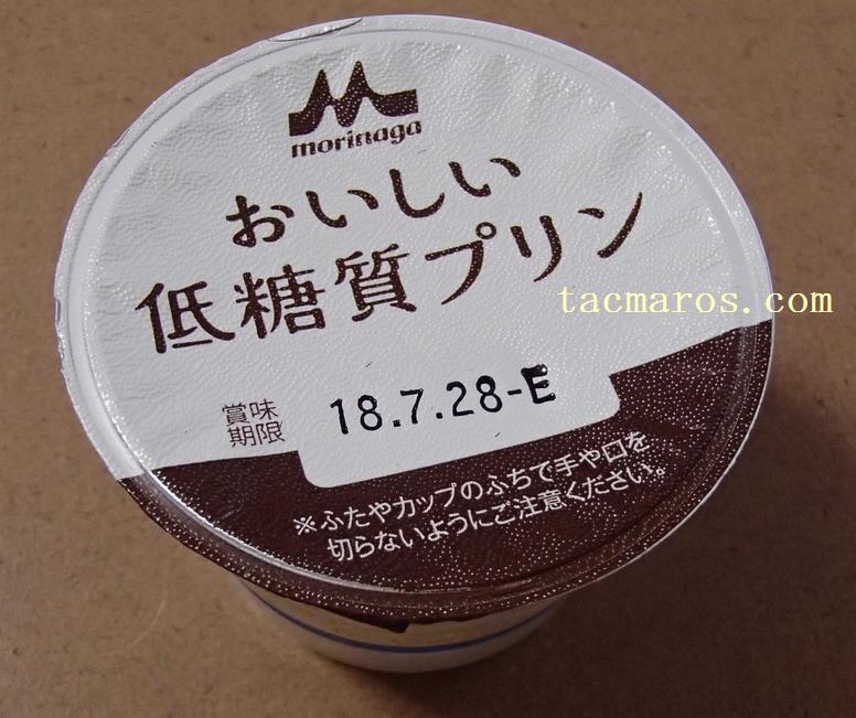 森永乳業 おいしい低糖質プリン パッケージを外してみた