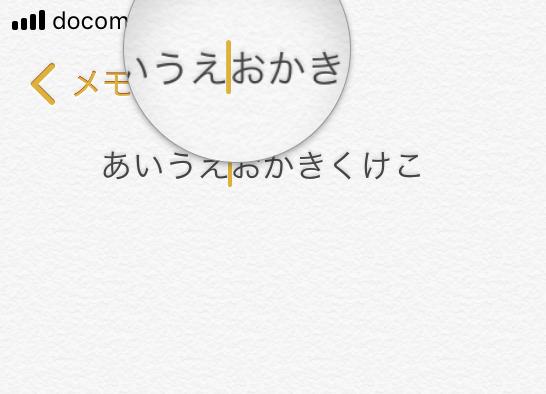 iOSで上下左右キー機能を使う方法