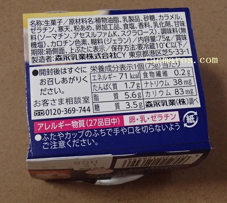 森永乳業 おいしい低糖質プリン 原材料と栄養成分表示