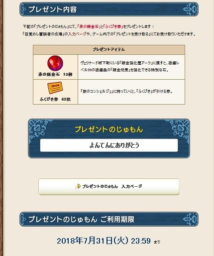 ドラクエ10プレゼントのじゅもん7/31まで