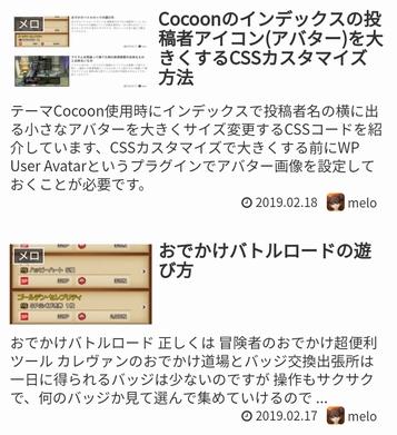 Cocoonスマートフォン版インデックス投稿者アイコンCSSカスタマイズ