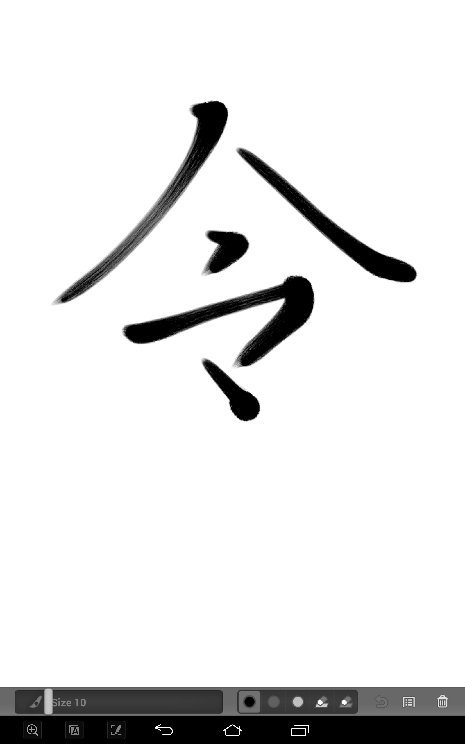 令という漢字の書き方は何通りかある