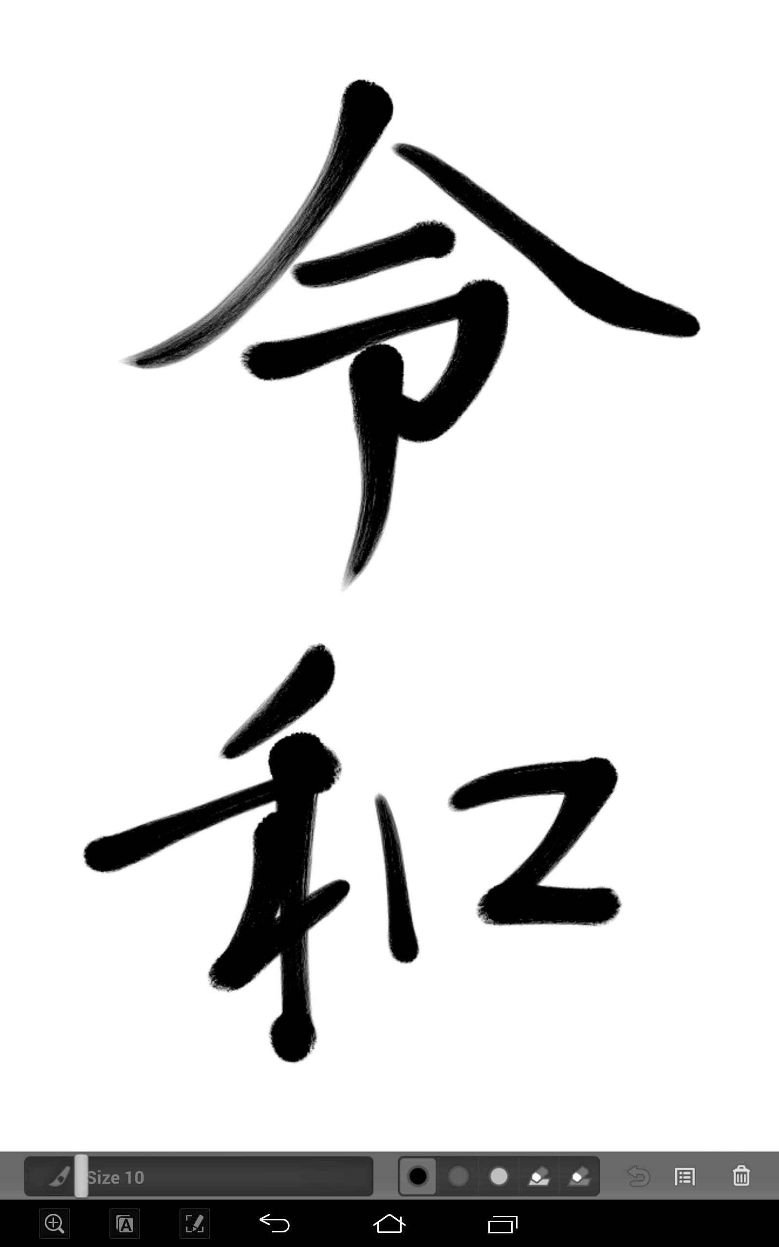 令和を習字で書いてみた その1(スマホアプリ使用)