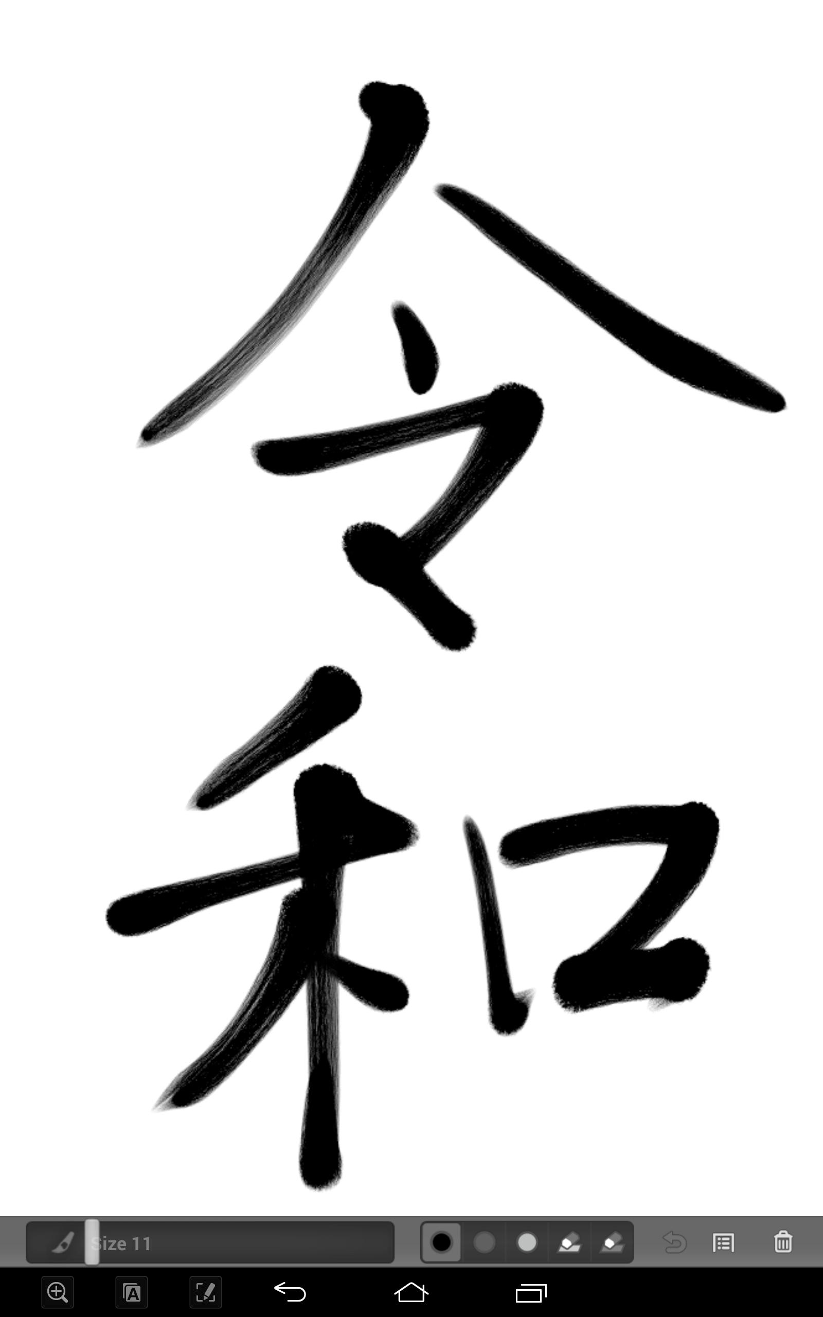 新年号 令和を習字で描いてみた