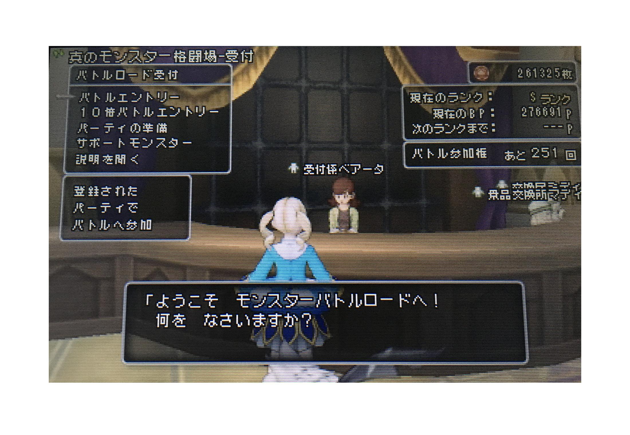 3DS版ドラクエ10の画像