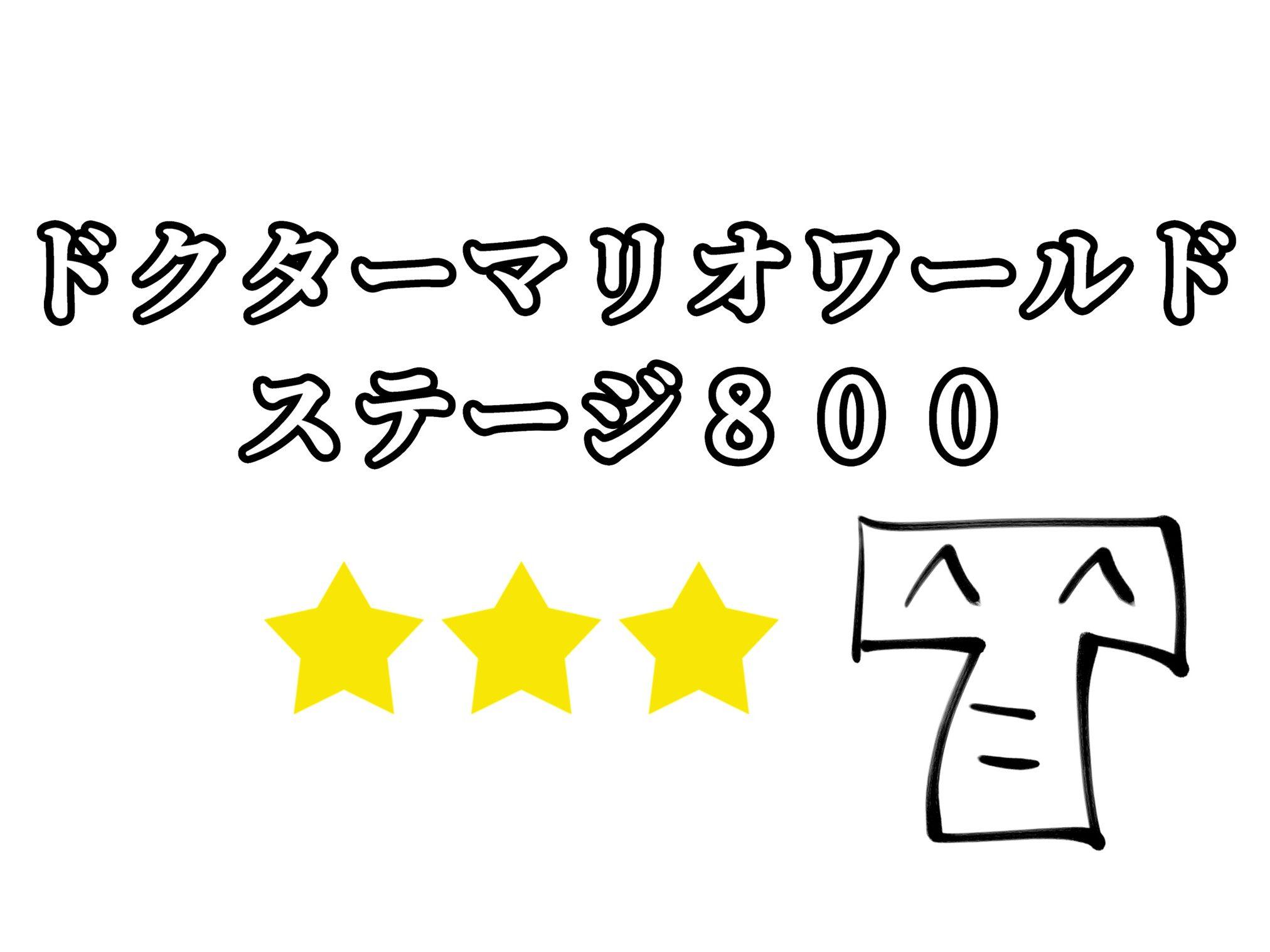 ドクターマリオワールドDr. Mario Worldステージ800☆3星3攻略