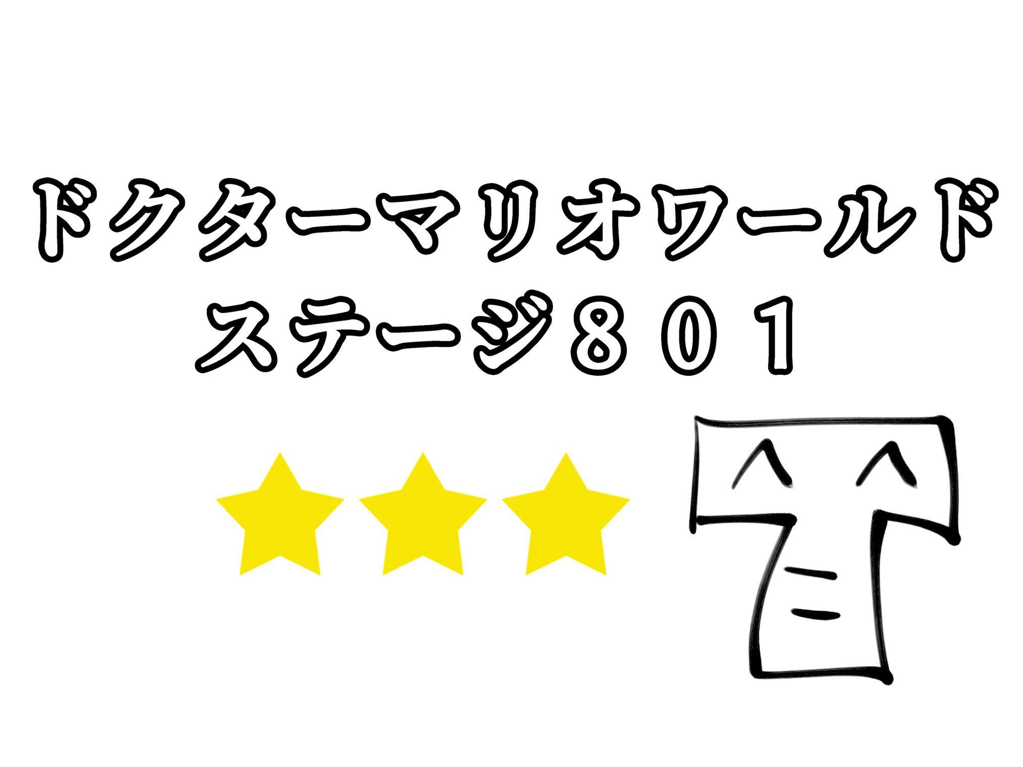 ドクターマリオワールドDr. Mario Worldステージ801ワリオ星3攻略の解説