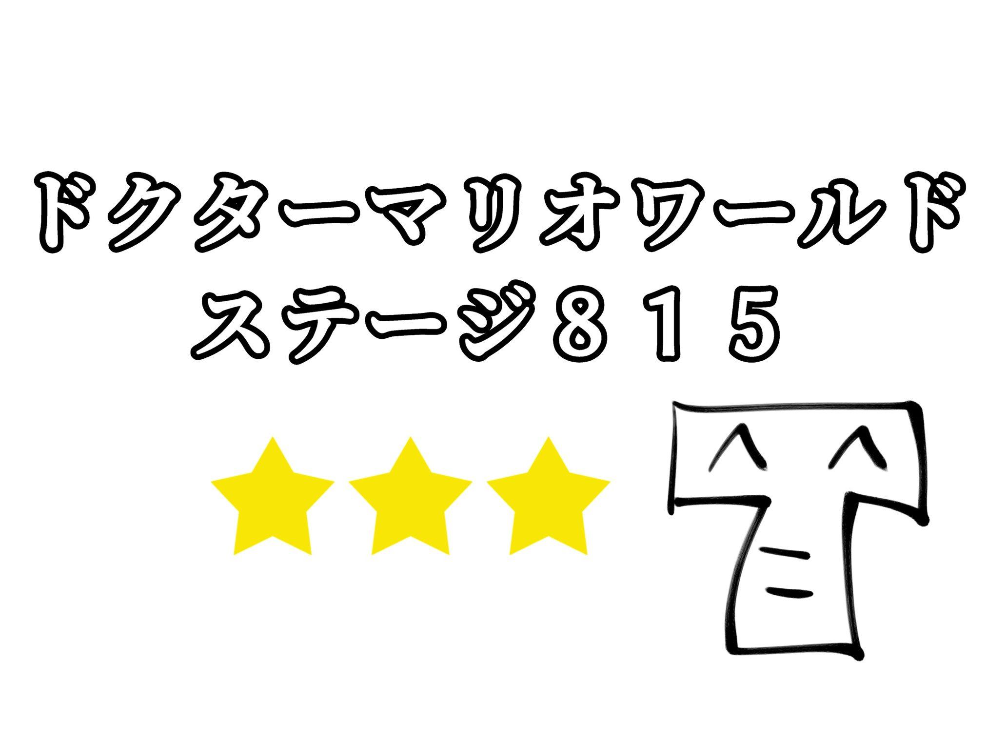 ドクターマリオワールド ステージ815 ドクターワリオ星3クリア Dr. Mario World stage815 3stars ドクターワリオで星3クリア攻略方法を解説