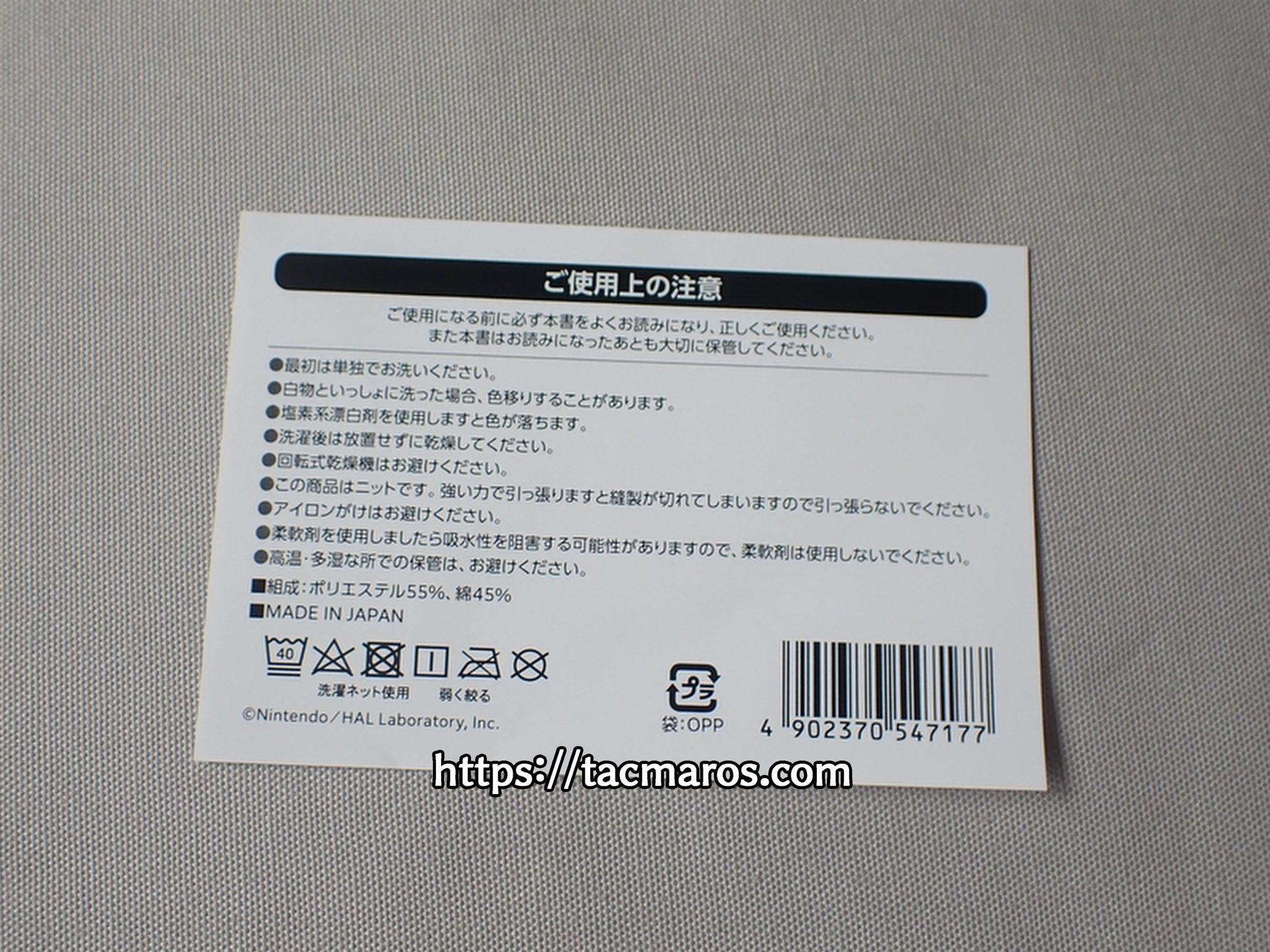 マイニンテンドー MyNintendo プラチナポイント交換グッズ カービィファイターズ2 ミニタオルハンカチ(2種) 日本製で素材はポリエステル55%、綿45%